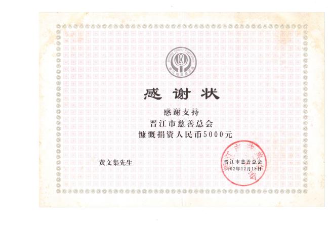 捐资晋江市慈悲总会5000元